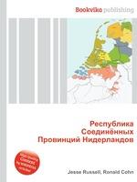 Республика Соединённых Провинций Нидерландов