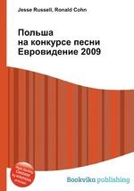 Польша на конкурсе песни Евровидение 2009