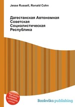 Дагестанская Автономная Советская Социалистическая Республика