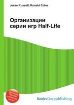 Организации серии игр Half-Life