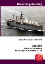 Корабли измерительного комплекса проекта 1130