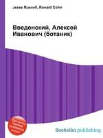 Введенский, Алексей Иванович (ботаник)