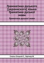 Грамматика руського [украинского] языка. Граматика руської мови