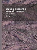 Сербско-хорватско-русский словарь. В 2-х частях. Часть 1