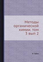 Методы органической химии. том 3 вып 2