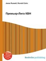 Премьер-Лига КВН