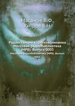 Радиостанция коротковолновика. Массовая радиобиблиотека (МРБ). Выпуск 0003
