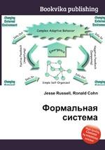 Формальная система