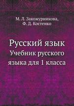 Русский язык. Учебник русского языка для 1 класса