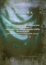 Простейшие радиолюбительские конструкции. Массовая радиобиблиотека (МРБ). Выпуск 0053