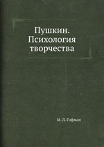 Пушкин. Психология творчества