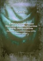 Азбука радиотехники. Массовая радиобиблиотека (МРБ). Выпуск 0054а