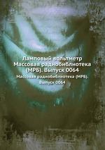 Ламповый вольтметр. Массовая радиобиблиотека (МРБ). Выпуск 0064