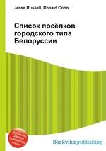 Список посёлков городского типа Белоруссии