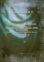 Самодельные гальванические элементы. Массовая радиобиблиотека (МРБ). Выпуск 0081