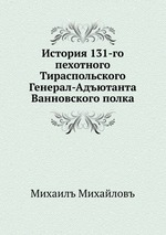 История 131-го пехотного Тираспольского Генерал-Адъютанта Ванновского полка