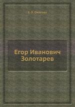Егор Иванович Золотарев