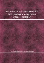 Ал-Хорезми - выдающийся математик и астроном Средневековья