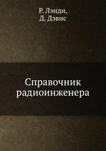 Справочник радиоинженера