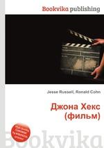 Джона Хекс (фильм)