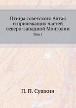 Птицы Совесткого Алтая и прилежащих частей северо-западной Монголии. Том 1