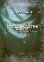 Массовые батарейные приемники. Массовая радиобиблиотека (МРБ). Выпуск 0107
