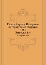 Русский архив. Историко-литературный сборник. 1881. Выпуски 1-4