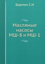 Масляные насосы МШ-8 и МШ-1