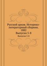 Русский архив. Историко-литературный сборник. 1882. Выпуски 5-8