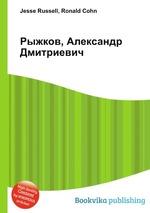 Рыжков, Александр Дмитриевич