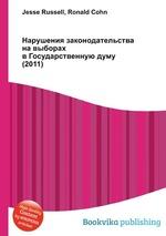 Нарушения законодательства на выборах в Государственную думу (2011)