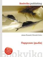 Парусник (рыба)