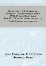 Опыт советской медицины в Великой Отечественной войне 1941-1945 гг. В 35 томах. Том XXII. Болезни почек (нефриты)