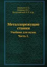 Металлорежущие станки. Учебник для вузов. Часть 2