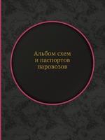 Альбом схем и паспортов паровозов