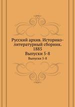 Русский архив. Историко-литературный сборник. 1885. Выпуски 5-8