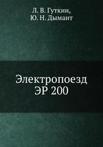 Электропоезд ЭР 200