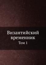 Византийский временник. Том 1