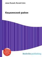 Кошкинский район