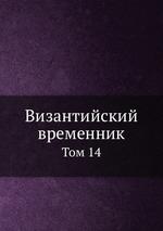 Византийский временник. Том 14