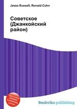 Советское (Джанкойский район)