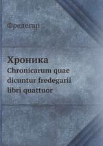 Хроника. Chronicarum quae dicuntur fredegarii libri quattuor