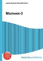 Молния-3