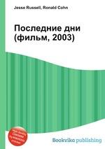 Последние дни (фильм, 2003)