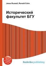 Исторический факультет БГУ