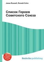 Список Героев Советского Союза