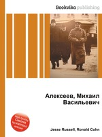 Алексеев, Михаил Васильевич
