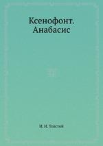 Ксенофонт. Анабасис
