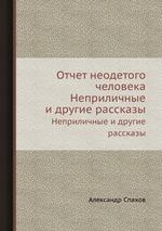 Обложка книги Отчет неодетого человека