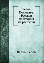 Обложка книги Белое Похмелье. Русская эмиграция на распутьи
